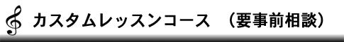カスタムレッスンコース(要事前相談)