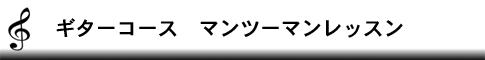 ギター/ウクレレコース マンツーマンレッスン