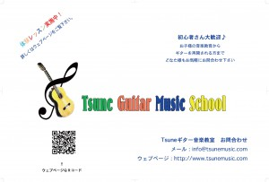 Tsune Guitar Music School