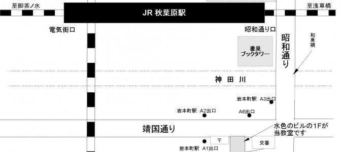秋葉原駅からの道順を更新しました。