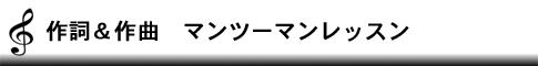 作詞作曲コース