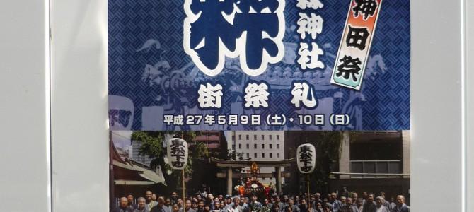 神田祭は今日までです