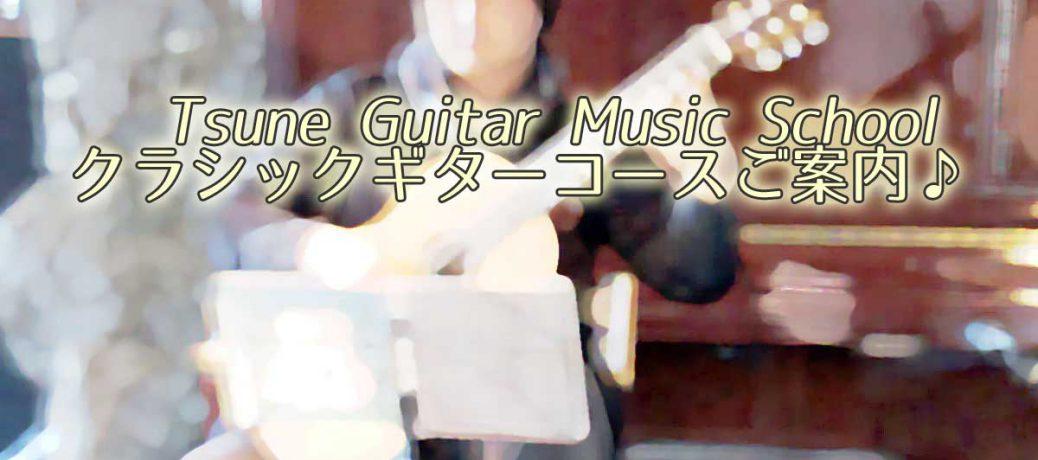 クラシックギターコース 特に生徒募集中です!