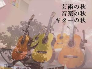 秋のギター教室