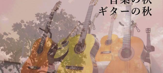 芸術の秋、ギターの秋♪