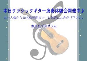 クラシックギター演奏体験会