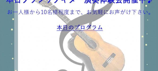 金、土開催のクラシックギター演奏が聴ける時間について