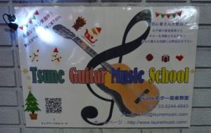 クリスマス仕様のギター教室看板