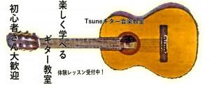 楽しく学べるギター教室