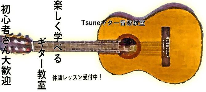 秋葉原のギター教室 設備費等無し、落ち着いて学べる駅チカスクール