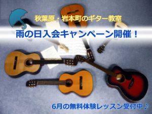 秋葉原のギター教室、雨の日入会金割引キャンペーン2016