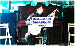 2016年秋のギター教室無料体験
