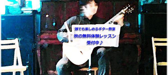 2016年秋到来 誰でも楽しめる秋葉原のギター教室 新規生徒募集中♪