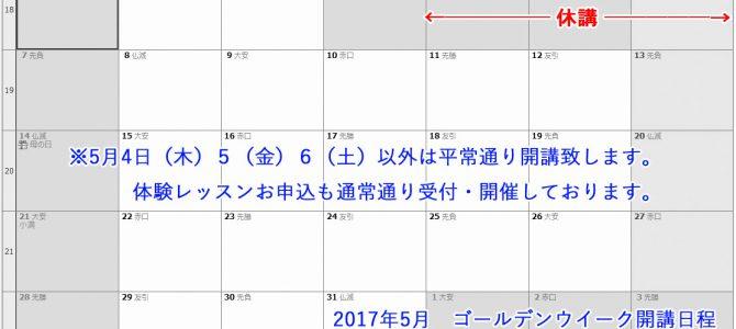 GW中の営業日程