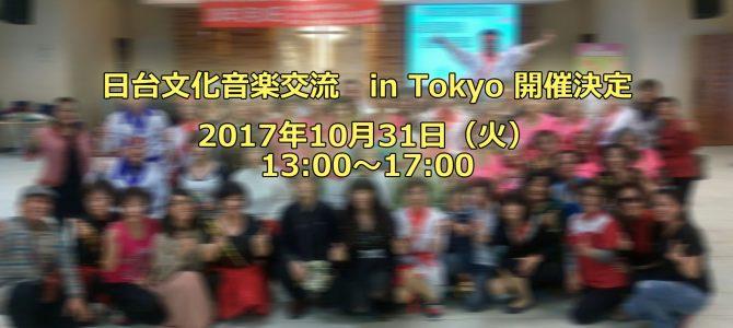 日台文化音楽交流会 inTokyo参加のお知らせ