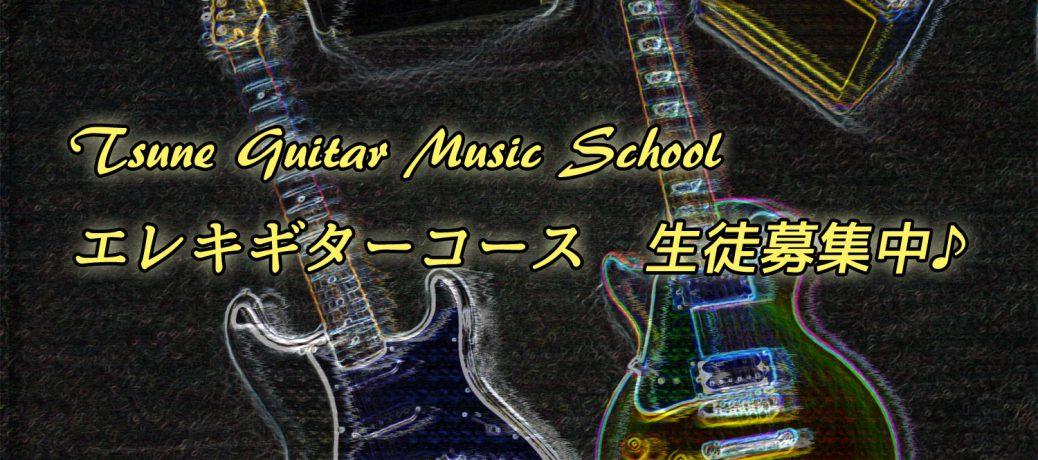 初心者エレキギターコース 生徒募集中です♪
