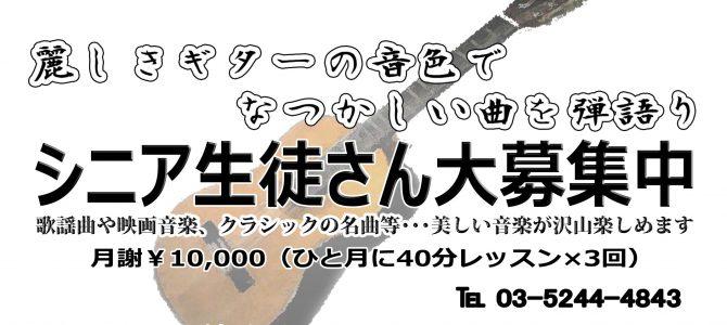 Tsuneギター音楽教室ではシニア世代の生徒さんを大募集中です♪
