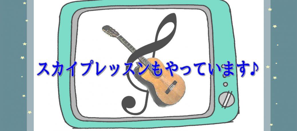 オンライン ギター&ウクレレ レッスンのご案内