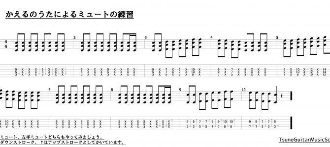 ギターワンポイント講座『かえるのうたによるリズムトレーニング』