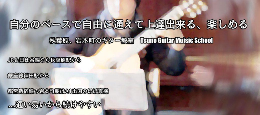 秋葉原、神田須田町のギター教室 2018年度新規生徒さん大募集中♪