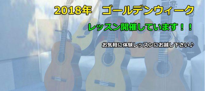 ゴールデンウィーク2018 ギター&ウクレレ体験レッスン受付中です