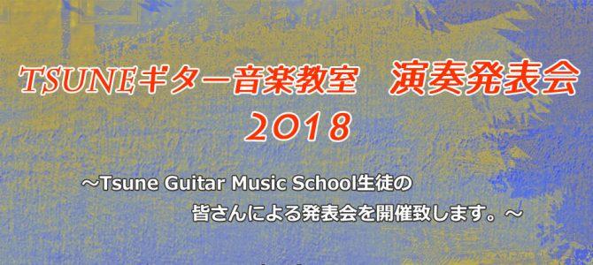 Tsuneギター音楽教室 生徒発表会2018 開催のお知らせ♪