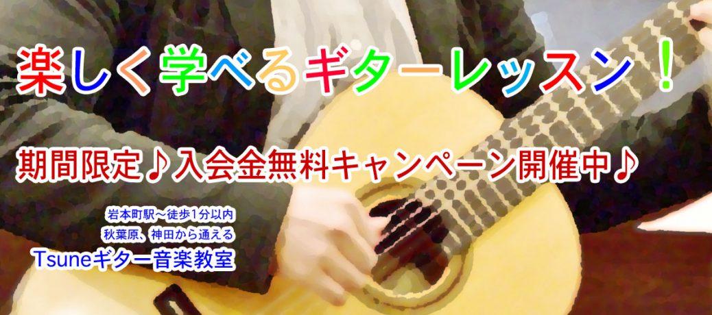 2019年後半!入会金無料キャンペーン開催のお知らせ!