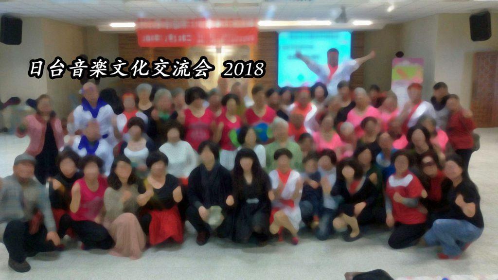 日台音楽文化交流会2018