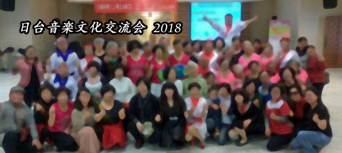 【イベント案内】日台音楽文化交流会 ~パイワン族を訪ねて~