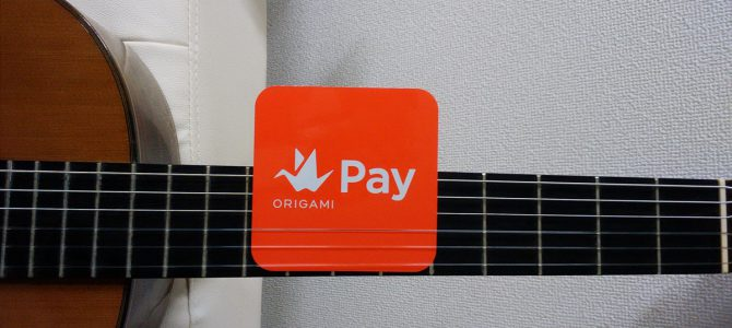 Origami Pay停止のお知らせ