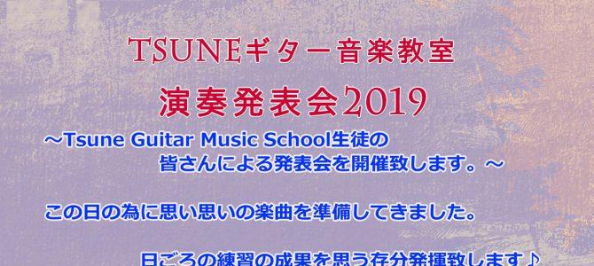 Tsuneギター音楽教室 生徒による演奏発表会2019 開催のお知らせ