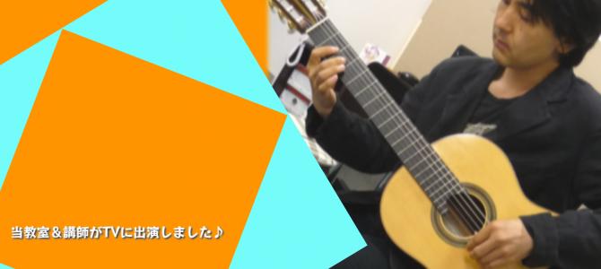 2019年6月Tsuneギター音楽教室TV番組出演のご報告