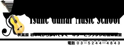 秋葉原・岩本町のギター教室 -TsuneGuitarMusicSchool