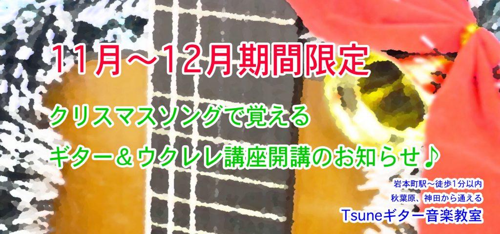 クリスマスソングで覚えるギター&ウクレレ講座