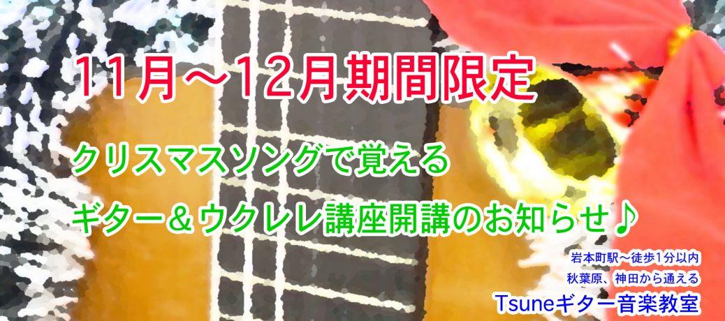 11月~12月期間限定 クリスマスソングで覚えるギター&ウクレレ講座開催