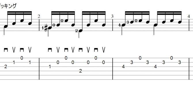 ギターワンポイント講座『クラシックギターエチュードによるピッキングバリエーション練習』