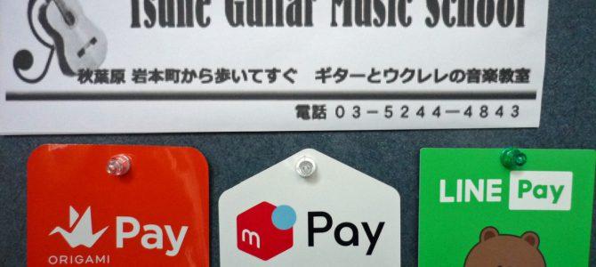 月謝お支払い方法「LINE Pay」導入のお知らせ