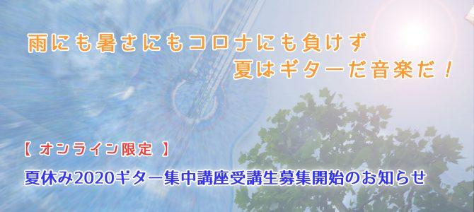 夏休み2020オンライン版ギター集中講座受講生募集開始のお知らせ
