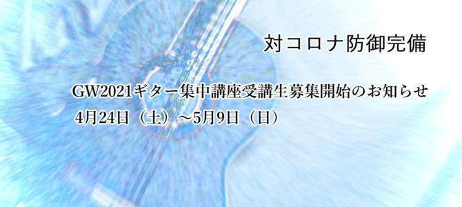 【対コロナ防御完備】GW2021ギター集中講座受講生募集開始のお知らせ